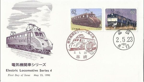 Japan 1990 Electric Locomotives (4th Issue) FDCh