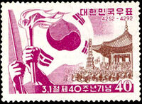 Korea (South) 1959 40th Anniversary of March 19 a