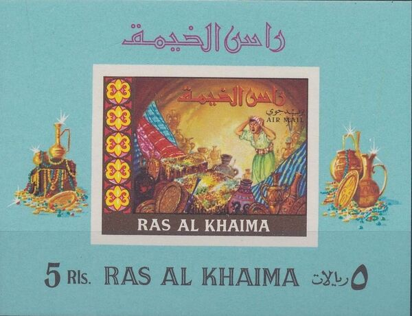 "Ras al-Khaimah 1967 Fairy Tales from ""Thousand and One Nights"" SSa"