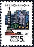 Soviet Union (USSR) 1990 Capitals of Soviet Republic e