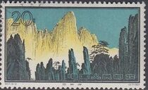 China (People's Republic) 1963 Hwangshan Landscapes m