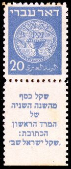 Israel 1948 Ancient Coins e