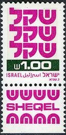 Israel 1980 Standby Sheqel g