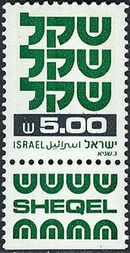 Israel 1980 Standby Sheqel l