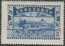 Japan 1921 50th Anniversary of the Establishment of Postal Service and Japanese Postage Stamps d