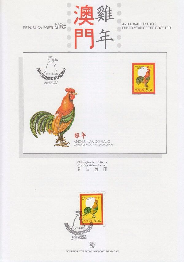 Macao 1993 Year of the Rooster IOPa