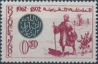Morocco 1962 Day of the Stamp b