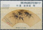 China (Taiwan) 1973 Painted fans from Ming Dynasty (1st Group) a