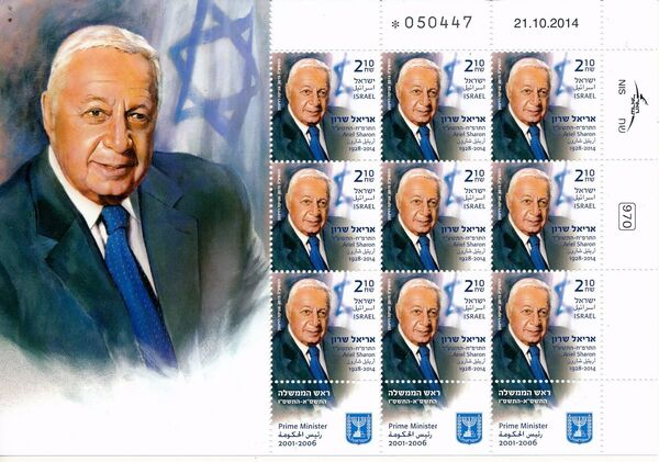 Israel 2015 Ariel Sharon Sa