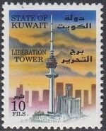 Kuwait 1996 Liberation Tower b