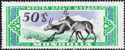 Mongolia 1959 Animals f