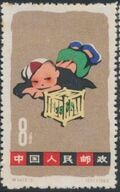 China (People's Republic) 1963 Children's Day e