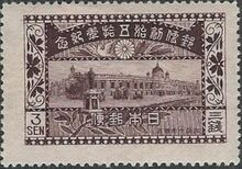 Japan 1921 50th Anniversary of the Establishment of Postal Service and Japanese Postage Stamps b
