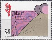 Macao 1996 Year of the Rat a