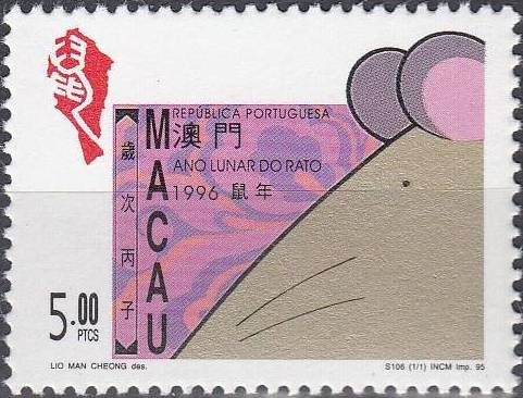 File:Macao 1996 Year of the Rat a.jpg