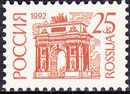 Russian Federation 1992 Monuments (1st Group) p