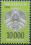 Belarus 1996 Coat of Arms of Belarus (1st Group) j