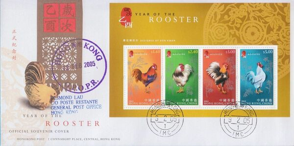 Hong Kong 2005 Chinese New Year - Year of the Rooster h