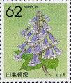 Japan 1990 Flowers of the Prefectures c.jpg