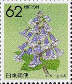 Japan 1990 Flowers of the Prefectures c