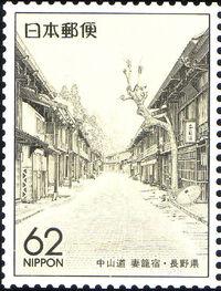 Japan 1990 Prefectural Stamps (Ibaraki & Nagano) b