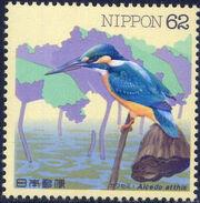 Japan 1993 Waterside Birds (6th Issue) a