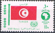 Egypt 1969 Flags, Africa Day and Tourist Year Emblems zk