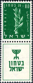 Israel 1957 Defense Issue a