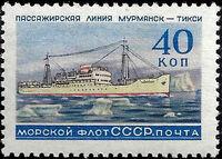 Soviet Union (USSR) 1959 Russian Fleet (2nd Group) c