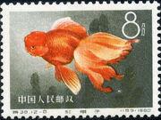 China (People's Republic) 1960 Chinese Goldfish (Carassius auratus auratus) h