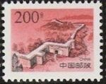 China (People's Republic) 1997 The Great Wall (3rd Group) d