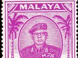 Malaya-Johore 1952 Definitives - Sultan Ibrahim (New values)