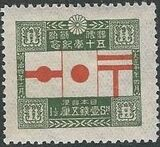 Japan 1921 50th Anniversary of the Establishment of Postal Service and Japanese Postage Stamps a