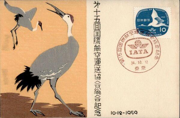 Japan 1959 15th General Meeting of the International Air Transport Association FDCa