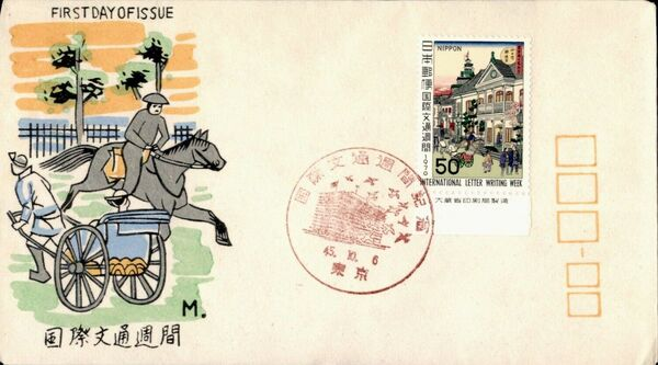 Japan 1970 International Letter Writing Week FDCa