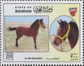 Bahrain 1997 Pure Strains of Arabian Horses from the Amiri Stud q
