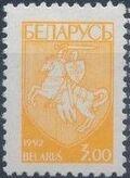 Belarus 1993 Coat of Arms of Republic Belarus (2nd Group) c