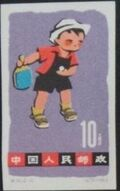 China (People's Republic) 1963 Children's Day j1