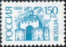 Russian Federation 1993 Monuments (3rd Group) e