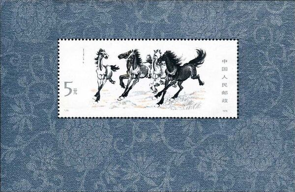 China (People's Republic) 1978 Galloping Horses by Hsu Peihung SSa