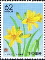 Japan 1991 Prefectural Stamps (Hokkaido) c