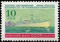 Soviet Union (USSR) 1959 Russian Fleet (2nd Group) a