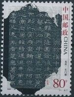 China (People's Republic) 2004 Ancient Calligraphy d