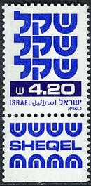 Israel 1980 Standby Sheqel k