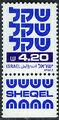 Israel 1980 Standby Sheqel k.jpg