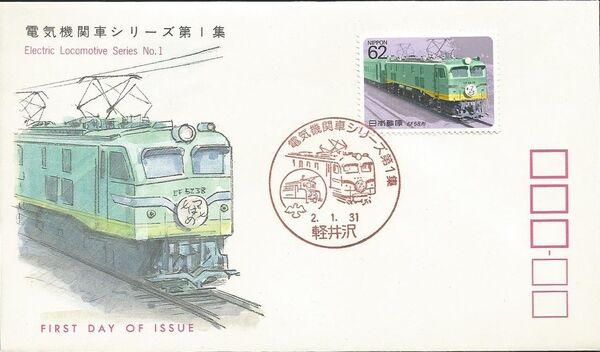 Japan 1990 Electric Locomotives (1st Issue) FDCb