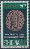 Ethiopia 1969 Ancient Ethiopian Coins e
