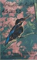 Libya 1982 Birds za