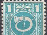Austria 1945 Posthorn