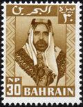 Bahrain 1960 Emil Sheikh Salman bin Hamad al Khalifa d